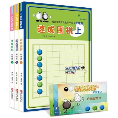速成圍棋 初級篇套裝(共3冊)