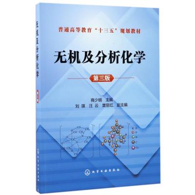 無機及分析化學(第3版普通高等教育十三五規劃教材)