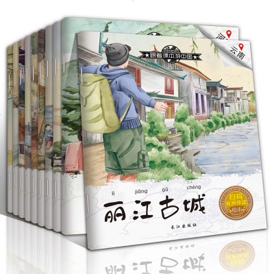 全10册跟着课本游中国 幼儿童地理知识启蒙绘本中国地理睡前书本0-1-3周岁图书籍绘本故事书 3-4-5-6-7-8