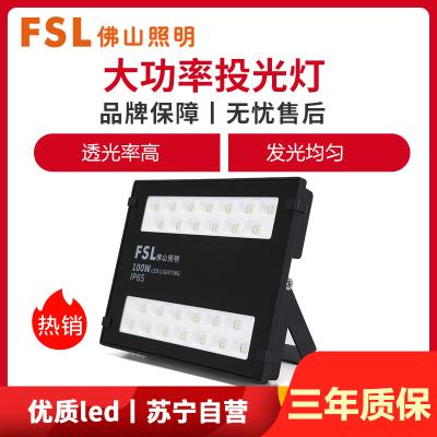 FSL佛山照明 LED投光灯30W50W100W户外室外灯饰防水投射灯广告招牌压铸铝反射泛光灯10W-10W以上