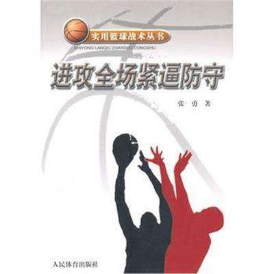 实用篮球战术丛书进攻全场紧逼防守张勇9787500937845人民体育出版社