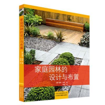 家庭園林的設計與布置