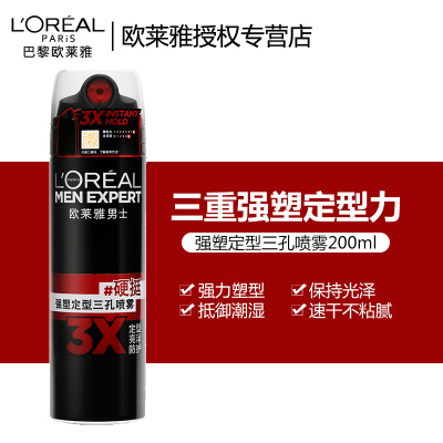 歐萊雅(LOREAL)男士定型噴霧 強塑定型三孔噴霧200ml 發膠 強力造型清香速干定型水無屑不黏膩