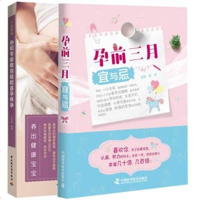 孕前三月宜与忌+协和专家教你轻松备孕怀孕孕婴备孕食谱 孕前准备书 帮助备孕爸爸妈妈们在各方面做好调整和规划 百科孕育