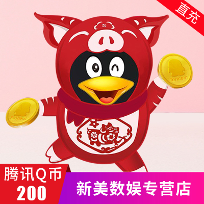 騰訊QQ幣/200元q幣200Q幣200qb幣200QB200個Q幣直沖自動充值