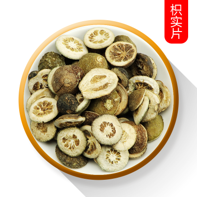 枳實 枳殼 枳實茶 枳實片 生枳實 積實 大枳實 枳實片500克