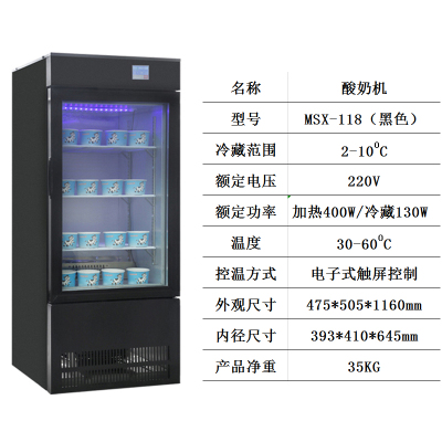 酸奶機商用大容量冷藏發酵柜水果撈家用小型米酒機醒發箱全自動 黑色MSX-118發酵帶冷藏