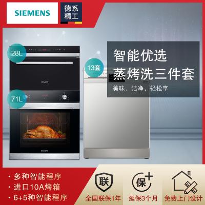 門子(SIEMENS)烤箱HB313ABS0W+28升智能蒸箱CD543KBT1W+13套高端大容量洗碗機236