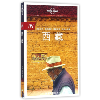 IN西藏/lonely planet