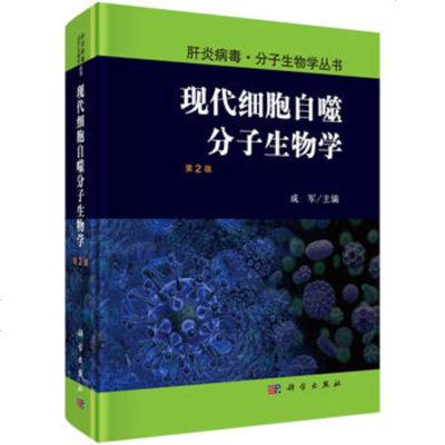 正版现货 现代细胞自噬分子生物学(第2版) 成军 9787030496911 科学出版社