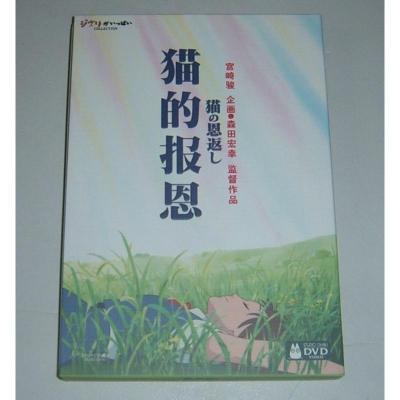 正版 貓的報恩 宮崎駿監督作品 DVD 泰盛文化