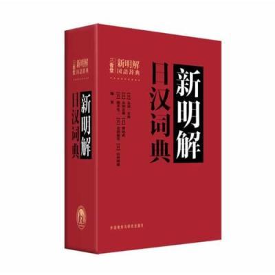 新明解日漢詞典——日本人手一冊,暢銷半個世紀