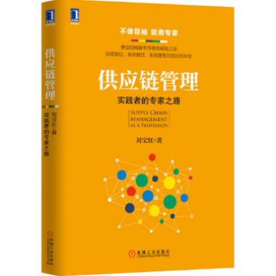 供應鏈管理 實踐者的專家之路 劉寶紅著 采購成本控制與供應商管理書 供應鏈管理指導書 采購與供應鏈管理書 企業管理教程