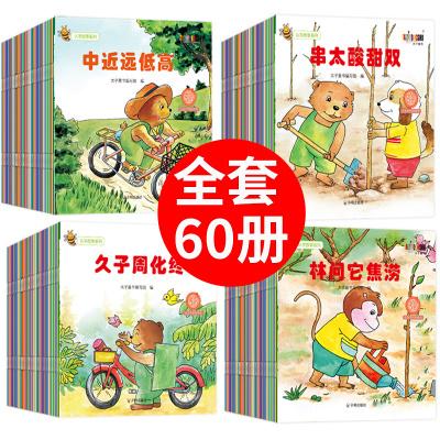 有聲伴讀全套60本兒童故事書0-3一6歲寶寶睡前啟蒙早教書籍嬰幼兒圖書益智繪本幼兒園2看圖講童話讀物大全1年級課外閱讀