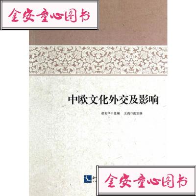 【單冊】中歐文化外交及影響/知識產權出版社