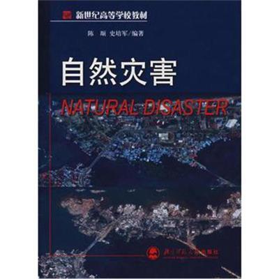 自然災害 陳颙,史培軍著 9787303088720 北京師范大學出版社