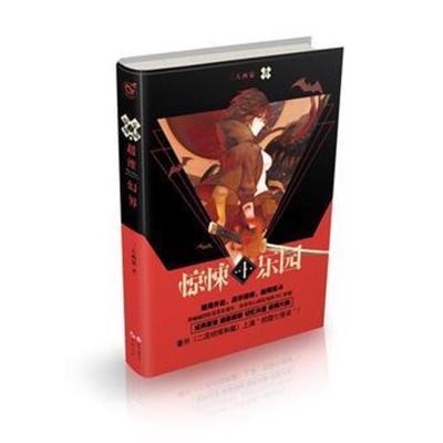 正版書籍 超維幻界之驚悚樂園 4 9787549240852 長江出版社