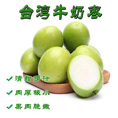 台湾牛奶大青枣2.5斤(拍双数件礼盒包装)脆甜蜜枣新鲜枣子香甜蜜枣应季当季水果