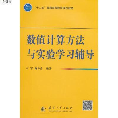數值計算方法與實驗學習輔導9787118103267左軍,謝冬秀 編著國防