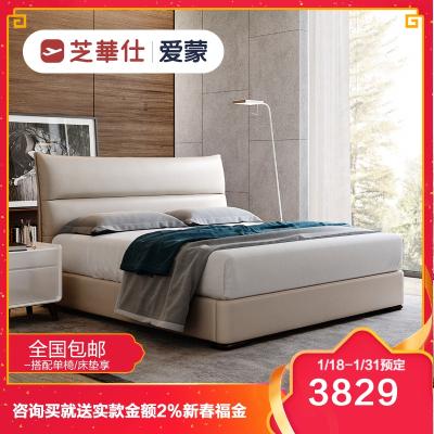 芝华仕爱蒙意式现代简约轻奢免洗布艺床双人床主卧卧室家具C030