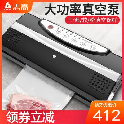 志高(GHIGO) 真空封口机小型家用食品包装机塑料袋封包密封茶叶塑封商用