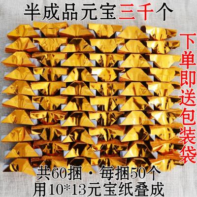 半成品金元寶燒紙祭祀手工折紙疊冥幣紙錢元寶金紙錫箔紙宗教用品
