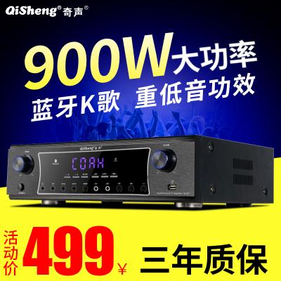 奇聲(qisheng)Q-58定阻藍牙家用功放機專業大功率KTV家庭影院AV功放重低音帶HIFI無損解碼