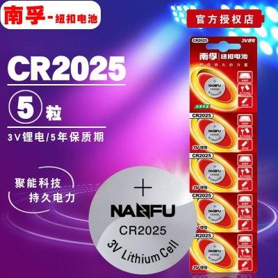 南孚CR2025紐扣電池汽車鑰匙遙控手表電池電子2025鋰電池3V 5粒