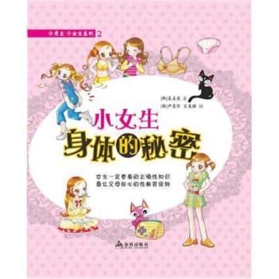正版書籍 小女生身體的秘密 9787508289816 金盾出版社