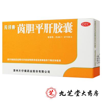 PZH/片仔癀茵胆平肝胶囊20粒清肝胆湿热口苦尿黄 清热利湿胁痛