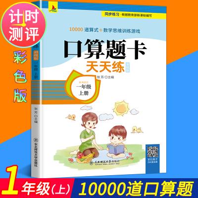 一年級上冊數學口算題卡每天100道小學生1年級10/20以內加減法試題思維訓練 幼兒園學前班教材算術作業口算心算速算天天