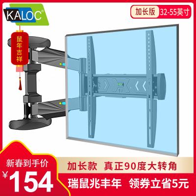 KALOC卡洛奇90度转角电视机挂架 壁挂伸缩旋转电视架海信小米飞利浦TCL长虹40 43 50 55寸电视支架摇臂架子