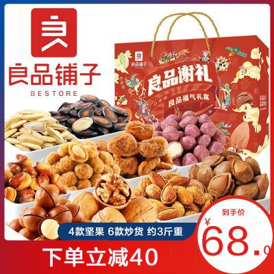 良品鋪子福氣橙意禮盒1363g堅果炒貨禮盒 零食禮包 零食禮盒 堅果炒貨禮盒