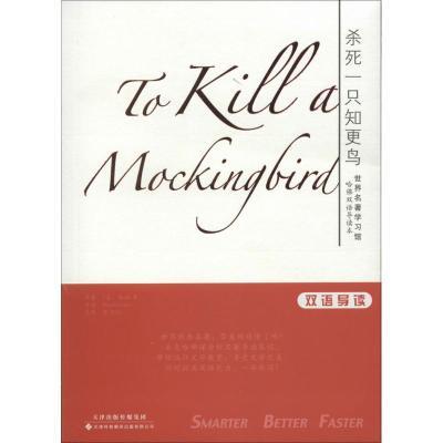 殺死一只知更鳥 (美)哈珀·李(Lee,H.) 原著;張濱江 等 譯 著作 文教 文軒網