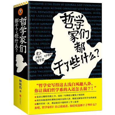 正版 哲学家们都干了些什么?林欣浩著 哲学的故事 豆瓣的奇葩之书 瓦解你对哲学史的成见 中国哲学 新华书店正版书籍