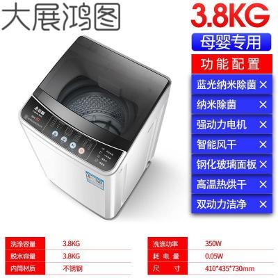 洗衣機全自動小型家用宿舍波輪迷你滾筒大容量學生洗烘一體洗 3.8KG母嬰專用