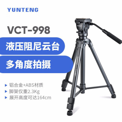 云騰998 適用佳能5D3 5D4 80D 70D 6D2 7D2 90D單反相機便攜專業三腳架支架