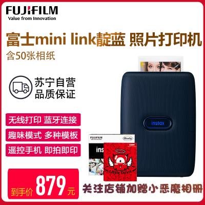 富士(FUJIFILM)mini link靛藍 立拍立得 藍牙連接 手機照片無線打印機 套餐二(包含50張相紙)