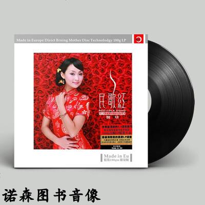 原裝正版 龔玥 民歌紅 LP黑膠唱片 民族歌曲 老式留聲機碟片