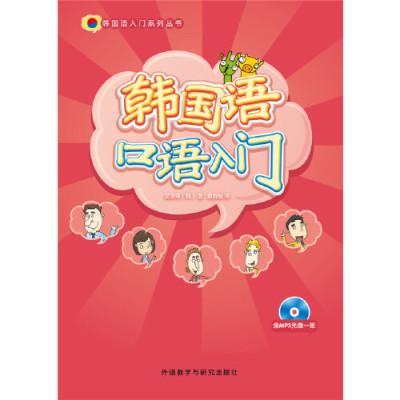 韩国语口语入门(韩国语入门系列丛书)(配mp3光盘)
