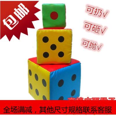 超大号骰子酒吧KTV大色子聚会游戏婚庆道具幼儿园教具飞行棋玩具