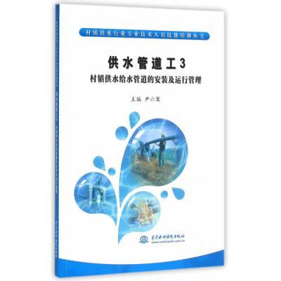 供水管道工3  村镇供水给水管道的安装及运行管理(村镇供水行业专业技术人员技能培训丛书)