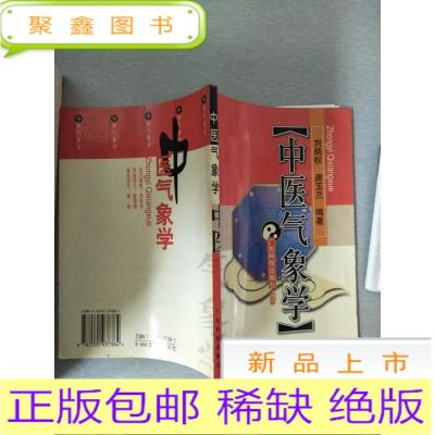 正版九成新中醫氣象學