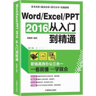 Word/Excel/PPT 2016從入門到精通:職場高效辦公三合一