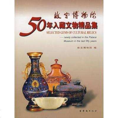 [9]故宮博物院50年入藏文物精品集,故宮博物院,紫禁城出版社,978704730 9787800473074