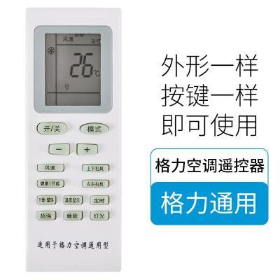 原裝關樂格力空調遙控器萬能通用涼之靜中央空調柜機掛機Q力暢Q迪 格力空調遙控器通用款