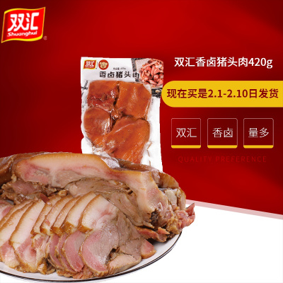 双汇猪肉卤味猪头肉420g酱香猪肉真空包装开袋即食熟食零食炒菜