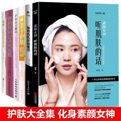 护肤6册 护肤品全解码 +关于护肤你应该知道的一切+错啦护肤应该这样做+神奇的肌肤能量书+素颜女神听肌肤的话+你的常