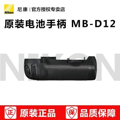 Nikon/尼康MB-D12 單反相機D800 D800E D810原裝電池手柄 電池匣