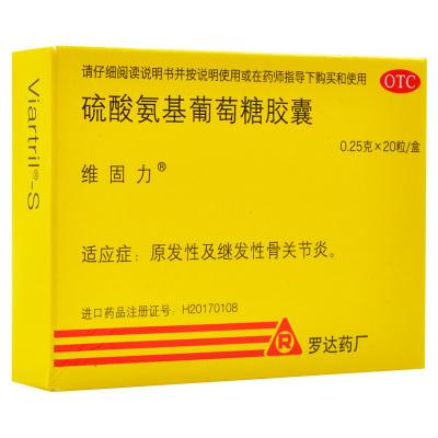 維固力 硫·酸氨基葡萄糖膠囊0.25g*20粒/盒 原發性及繼發性骨關節炎